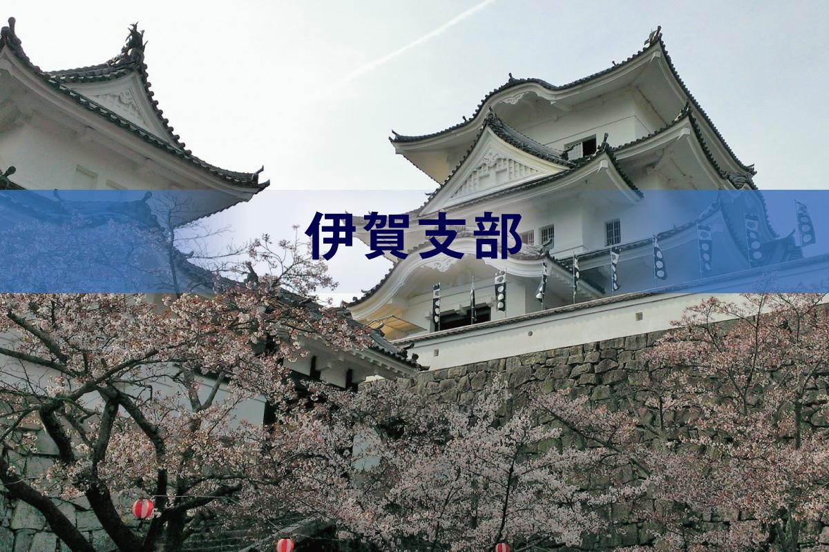 会員紹介(伊賀支部)