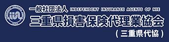 一般社団法人三重県損害保険代理業協会(三重県代協)